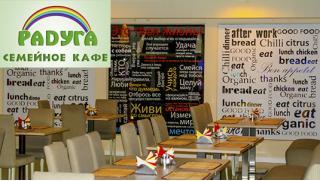 Купоны на еду! Все меню кухни и напитки со скидкой 50% в ресторане «Радуга»! Проведение банкетов для компании до 30-ти человек!