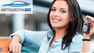Купон на скидку! Обучение вождению в «Автошколе государственного управления и транспорта при ГАИ»! Скидка 97%!