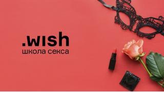 Научись чему-то новому! Дистанционный обучающий видеокурс «Искусство орального секса» от школы О.Wish со скидкой 80%!